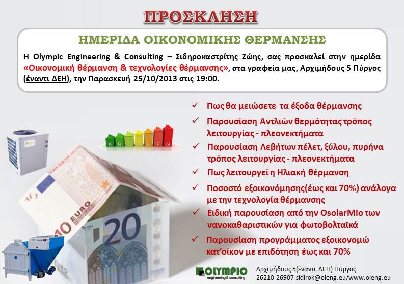 Πρόσκληση_ημερίδας_οικονομική_θέρμανση