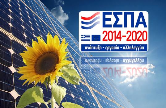 Επιδοτούμενα φωτοβολταϊκά για επιχειρήσεις ΕΣΠΑ 2014-2020