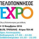 Έκθεση Πελοπόννησος Expo 2016