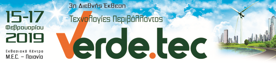 Έκθεση Verde Tec 2019 περίπτερο Δ-8Α