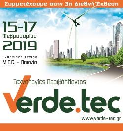 """Επισκεφθείτε μας στην έκθεση """"Τεχνολογίες περιβάλλοντος - Verde.Tec 2019"""""""